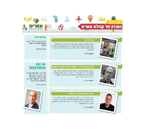 I-FACTOR – סדנאות והרצאות השראה באהבה לארגונים בשינוי ,לחטיבות שירות ומכירות ולאירועי חברה